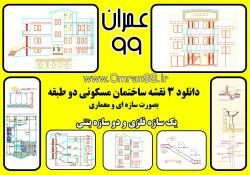 دانلود 3 نقشه ساختمان مسکونی 2 طبقه (فلزی و بتنی)-عمران99
