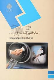 پاورپوینت فصل نهم کتاب بازاریابی و مدیریت بازار تالیف حسن الوداری با موضوع تحقیقات بازاریابی