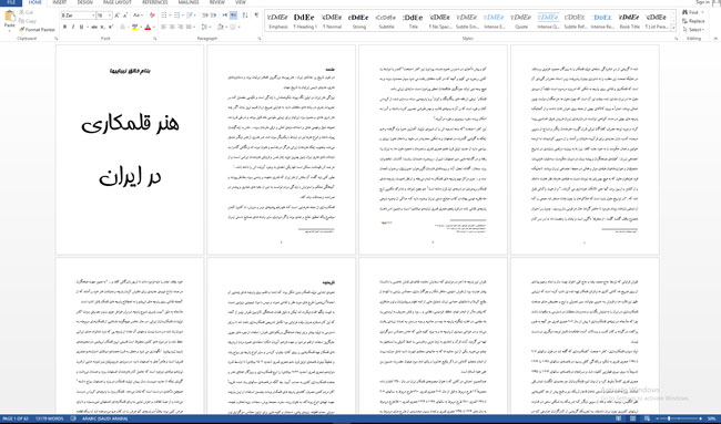 تحقیق هنر قلمكاری در ایران